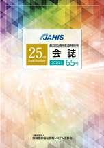 会誌65号 創立25周年記念号   一般社団法人保健医療福祉情報システム工業会